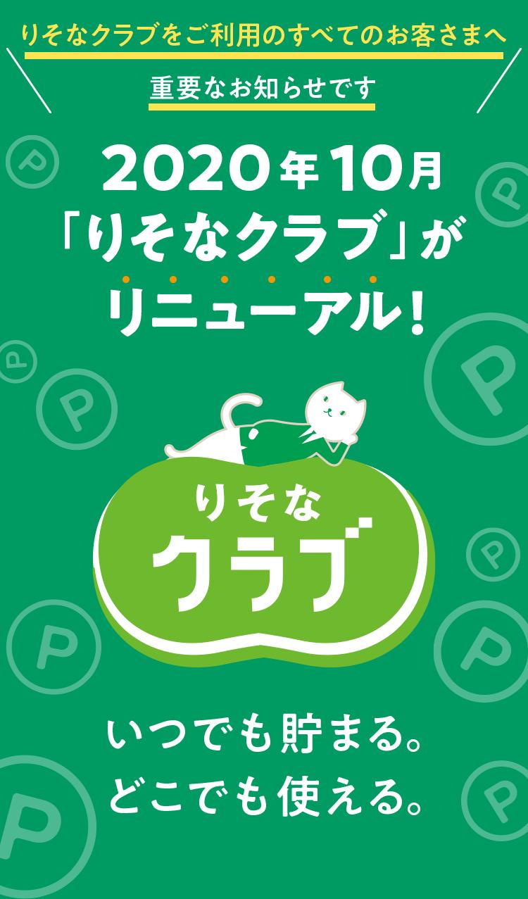 マイ ゲート 埼玉 りそな 銀行