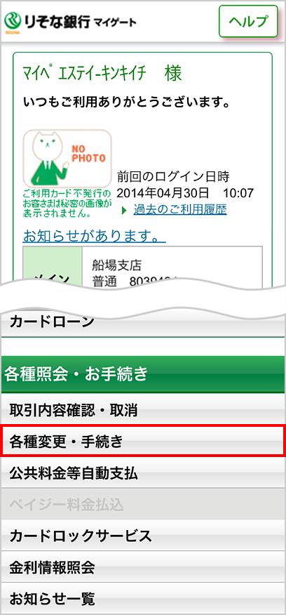 ダイレクト ログイン りそな 埼玉