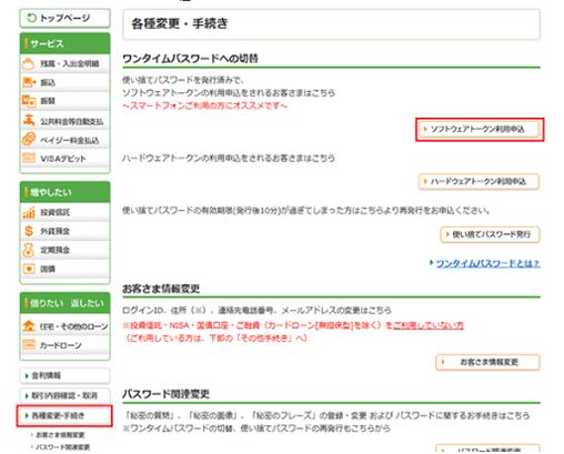 vip access ダウンロード