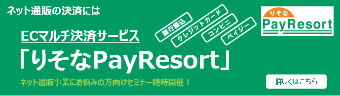 りそなPayResort