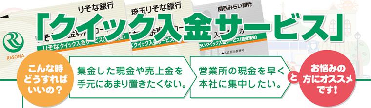 埼玉 りそな 銀行 振込 手数料