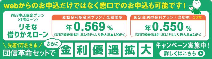 http://www.resonabank.co.jp/kojin/cam/detail/1407_karikae/images/index_img01.png
