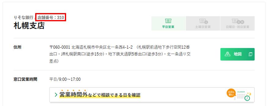 埼玉 りそな 銀行 支店 コード