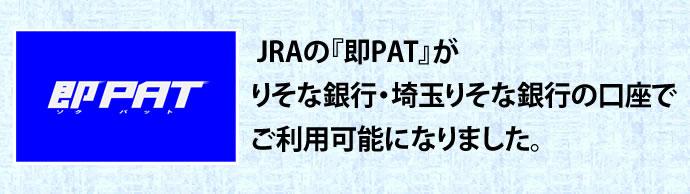 即 パット 登録 jra