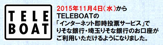 ボート レース オフィシャル サイト