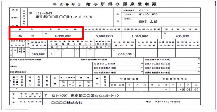 は 書 収入 証明 と