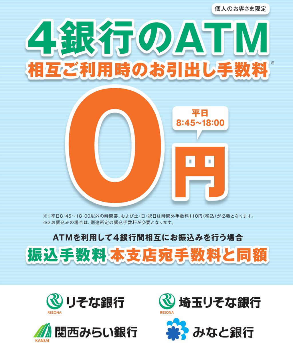5銀行のATMが、便利に、おトクに、つながります!